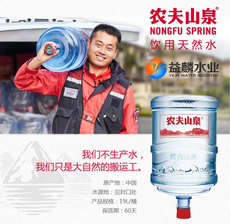 农夫山泉桶装水19L饮用天然水 天然弱碱性水.png
